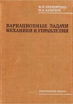 Chernousko_Banichuk_Variacionnie_zadachi_1973