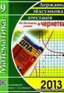DPA_2013_9kl_mat