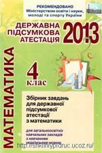 DPA_2013_Matem_4kl