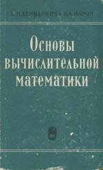 Demidovich_Maron_Osnovy_vichislit_matem_1966