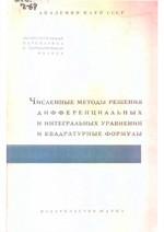 Dorodnicyn_Chislen_metody_resheniya_dif_uravnenij_1964