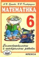 Ershova_Samost_ kontr_rab_matematike_6kl_2010