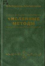 Formalev_Reviznikov_Chislennye metody - 2004