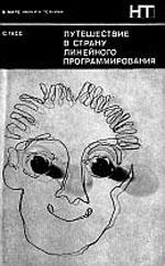 Gass_Puteshestvie_v_stranu_lin_programmirov_1973