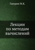 Gavurin_Lekcii_po_metodam_vichislenij_1971