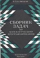 Kalihman_Sbornik_zadach_po_matematicheskomu_programmirov