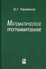 Karmanov_Matem_programmirovanie