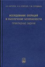 Katulaev_Severcev_Issledov_operacij_i_obespechenie_bezopasnosti