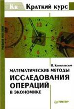 Konuhovskij_Matem_metody_issled_operacij_v_ekonomike
