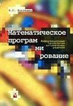Kostevich_Matem_programmirov-inform_tehnologii_2003