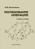 Kostukova_Issledovanie_operacij