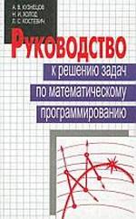 Kuznecov_Holod_Rukovodstvo_k_resheniu_zadach_po_matem_programmirov