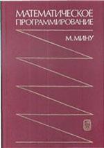 Minu_Matem_programmirov_Teoriya_i_algoritmy