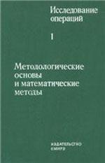 Mouder_Issledov_operacij_t1
