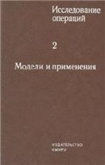 Mouder_Issledov_operacij_t2