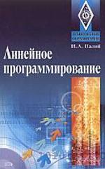 Palij_Lin_programmirov_ucheb_posobie_2008