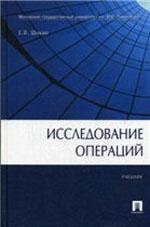 Shikin_Issledov_operacij