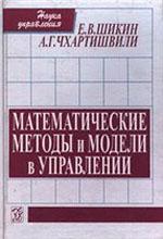 Shikin_Matem_metody_i_modeli_v_upravlenii