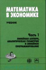 Solodovnikov_Matem_v_ekonomike_ch1