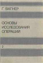 Vagner_Osnovy_issledov_operacij_T2