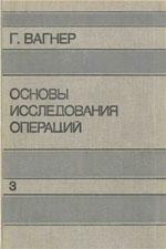 Vagner_Osnovy_issledov_operacij_T3