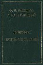 Vasiliev_Ivanickij_Lin_programmir