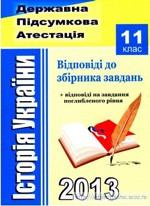 dpa_2013_11kl_vidp_ist_ukr