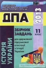 dpa_2013_11kl_zbir_zavd_ist_ukr