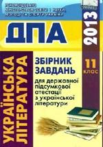 dpa_2013_11kl_zbir_zavd_ukr_lit