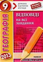 dpa_2013_9kl_vidp_geografiya_ranok