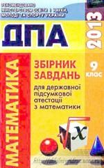 dpa_2013_9kl_zbir_zavd_matematika