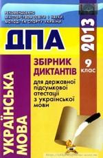 dpa_2013_9kl_zbir_zavd_ukr_mova