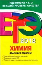 Antoshin_EGJe_2012_Himija_Sdaem_bez_problem_2011