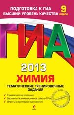 Antoshin_GIA_2013_Himija_Tematich_tren_zadanija_2012