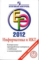 Avdoshin_EGJe_2012_Informatika_Kontr_tren_materialy_ 2012