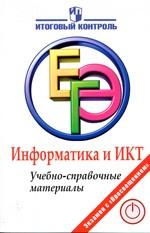 Avdoshin_Informatika_IKT_EGJe_Uchebno-sprav_mater_2012
