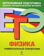 Balva_Fadeeva_EGJe_Fizika_Universalnyj_spravochnik_2010