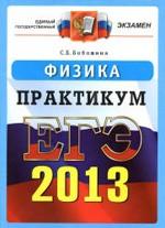 Boboshina_EGJe 2013_Fizika_Praktikum_2013