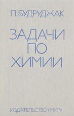 Budrudzhak_Zadachi po himii_1989