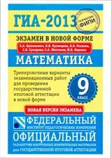 Bunimovich_Kuznecova_GIA-2013_Matematika_Trenirovochnye varianty_ 2013