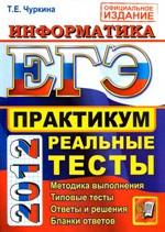 Churkina_EGJe_2012_Informatika_Praktikum_2012