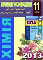 DPA -2013_11_klas_Hіmіja_Vіdpovіdі_do_zbіrnika_zavdan