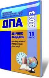 DPA_11
