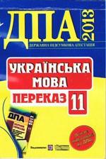 DPA_2013_Ukr_mova_11kl_Reshebnik