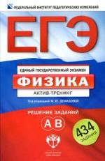 Demidova_EGJe-2013_Fizika_Akt-tren_Zadan_2012