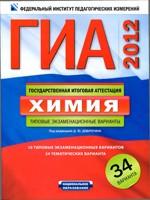 Dobrotin_GIA_2012_Himija_Tipov_jekzam_varianty_34_var_2011