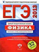 EGJe 2013_Fizika_Tem_tip_var_32 _varianta_2012