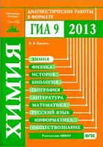 Eremin_Himija_Diagnost_rab_GIA_2013_2013