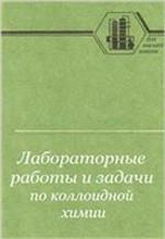 Лабораторные работы и задачи по коллоидной химии/ Под ред.  Ю. Г. Фролова  ОНЛАЙН