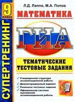 GIA_Matematika_Temat_test_zadanija_2013